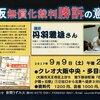 うずみ火講座「大阪無償化裁判勝訴の意義」