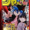 週刊少年ジャンプ2019年14号は2連続新連載第1弾奇々霊異ファンタジーがスタート!!