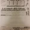 【選挙 2017】埼玉4区の候補は保守系ばかり。一緒や!誰に投票しても!