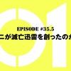 仮面ライダーゼロワン【第35.5話感想】アークとアズとシンギュラリティポイント