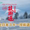 春の陽気【白馬八方尾根スキー場】