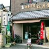 ★【浦和】御菓子司「浦和 松月堂(しょうげつどう)」