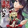 タタの魔法使い2巻 2018年8月10日発売