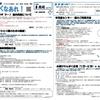 月刊☆子育て情報紙「おおきくなあれ!」2020年8月号