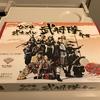 旅の羅針盤:JR名古屋駅とJR東京駅で購入出来る駅弁26