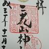 日光山内の「二荒山神社」の御朱印をいただく!!