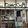 NET21恭文堂コミッククラフト店に閉店二日前にお邪魔しました