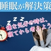 睡眠が最強のソリューション【嫌な気分の時は、寝てから考えよう!】