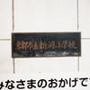 オリンパス PEN EES-2・皆さんのおかげですヽ(´▽`)/