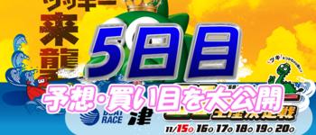 【5日目】G1開設68周年記念ツッキー王座決定戦【当たる競艇予想】得点率・順位を大公開!
