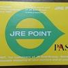 JRE POINTカードの発行方法について。還元率1%のポイントカード
