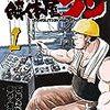 Amazon Kindleで解体屋ゲン1〜25巻が0円!
