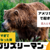 クマに食べられたグリズリーマン前半。悲劇のはじまりはクマとの出会い。