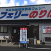 2019.12.14 西日本日本海沿岸と九州一周(自転車日本一周119日目)