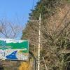 「柚子の里 毛呂山ウオーク