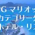 【SPG/マリオット】統合後の日本・海外 新カテゴリー分け全リスト