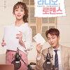 ラジオロマンス ★★★★☆ (KBS 2018.1.29-3.20 4.0%)