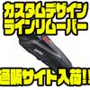 【ラパラ】スピーディにライン交換ができる「カスタムデザインラインリムーバー」通販サイト入荷!