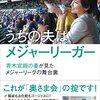 【高校野球】2017年夏の宮崎大会の抽選結果・組み合わせ表の速報・結果(甲子園予選)