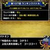 level.410【白い霧】第107回闘技場ランキングバトル初日