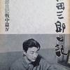 黒田三郎日記 戦中篇Ⅳ