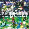 大阪■7/13~9/2■チームラボ★学ぶ!未来の遊園地