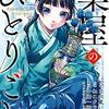 All-time Top 200 Best-selling Manga in Japan (No.205 - No.231), 2020 version