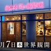 コッペパン専門店【松本幸司の世界】に行ってみた!☆広島新店☆