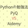 Pythonの勉強法 PyQとAidemyを比較してみた