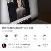 2019/10/27バルクアカデミーkatuya kitamura 師匠kodama shinからの言葉