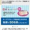 ≪当選≫オークワ商品券2,000円分