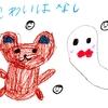 6歳の娘が描いた作品を披露します~!そして4コマ「名前の由来」