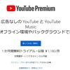 【オフライン&バックグラウンド再生】YouTube Premium