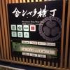 おすすめの名古屋観光スポットです!