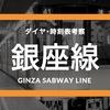 【まさかの所要時間増加】東京メトロ銀座線の時刻表考察《2017.5.20ダイヤ改正》