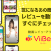 動画アフィリエイトができるSNSアプリ『ViiBee(ビービー)』を紹介します!