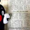 熊本日日新聞、夕刊取りやめへ