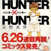 2017年6月26日、HUNTER×HUNTER連載再開!単行本34巻も同時発売!アプリにて40話まで無料に!