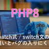 【PHP8】match式/switch文の違いとバグの入りにくさ