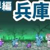 魔界編 - 兵庫県【解放Lv.22攻略】にゃんこ大戦争