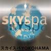 【旅行の後はサウナ】台湾から帰国してスカイスパ横浜