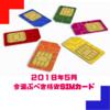 【2018年6月版】必ず満足する今選ぶべき格安SIMカード2選