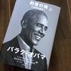 バラク・オバマ著「約束の地」の紹介を聴いて震える