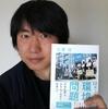 志葉玲の新著、本日発売!『13歳からの環境問題: 「気候正義」の声を上げ始めた若者たち 』