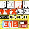 【都道府県クイズ】第310回(問題&解説)2020年4月4日