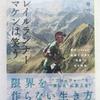 """◆『トレイルランナー ヤマケンは笑う…僕が170kmの過酷な山道を""""笑顔""""で走る理由』"""