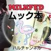 【ミルクフェドのリュック】人気ブランドがムック本で登場!普段は1万円以上するブランドリュックがムック本で2,000円以内!!即買いでした。