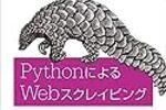 【朝活日記】Pythonでスクレイピングを勉強しよう