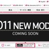 NTTドコモ、未発表機種を公式サイトで予告。