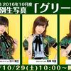 SKE48 2016年10月度 個別生写真發售!